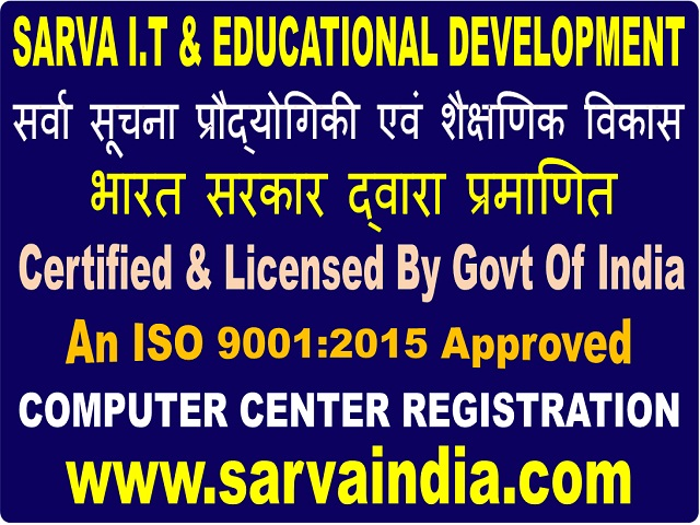 Computer Center Registration can be easily taken with Sarva India, Full Registration Process, Detailed Requirement & Informations for affiliation of Your Institute