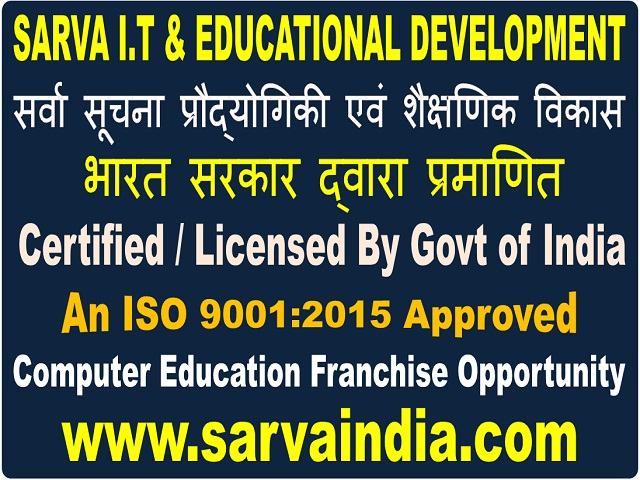 To Become Computer Education Franchise of Sarva India, You Should Fulfill all Requirements to Setup your New Institute