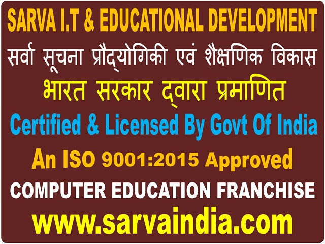 SARVA India's Provides Up to date Computer Education Franchise Details and Requirments in Uttarakhand,