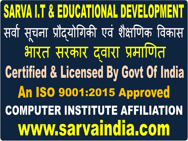 Govt Certified Organization Affiliation Procedure & Requirments For Your Computer Institute in India