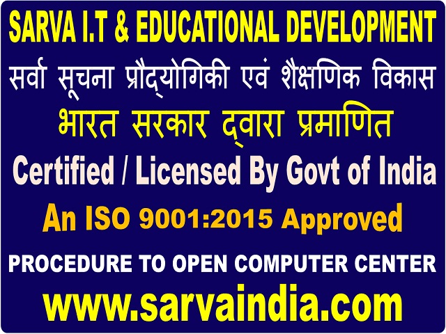 31.01.2020: Full-Procedure-To-Open-Computer-Education-Training-Center-Start-Computer-Institute Computer Institute In Hindi