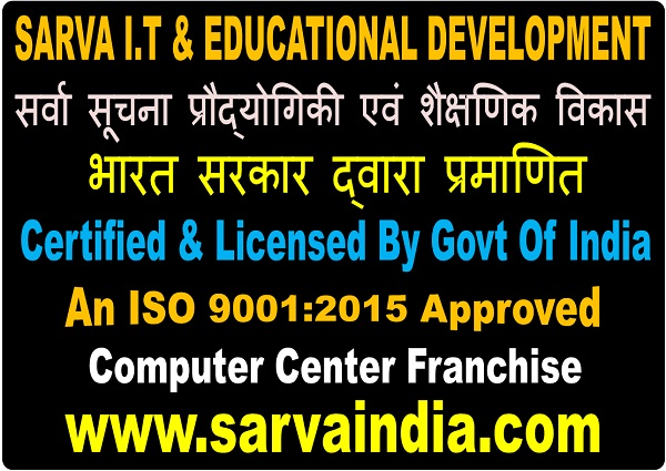 Best Quality Computer Center Franchise in Bhiwani, In 2020 Computer Franchise Informations For Your Newly Started Computer Training Center in Bhiwani