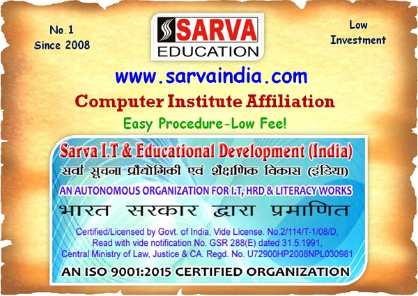 Easy Process for getting Computer Institute Affiliation* How To get Computer Institute Affiliation? Who Can apply or Register Center. easily START I.T Education Training Institute with you own Brand Name Under SARVA