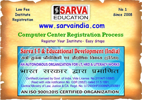 Computer Education Center Registration Process (Procedure), How to Register Your Computer Center, Get